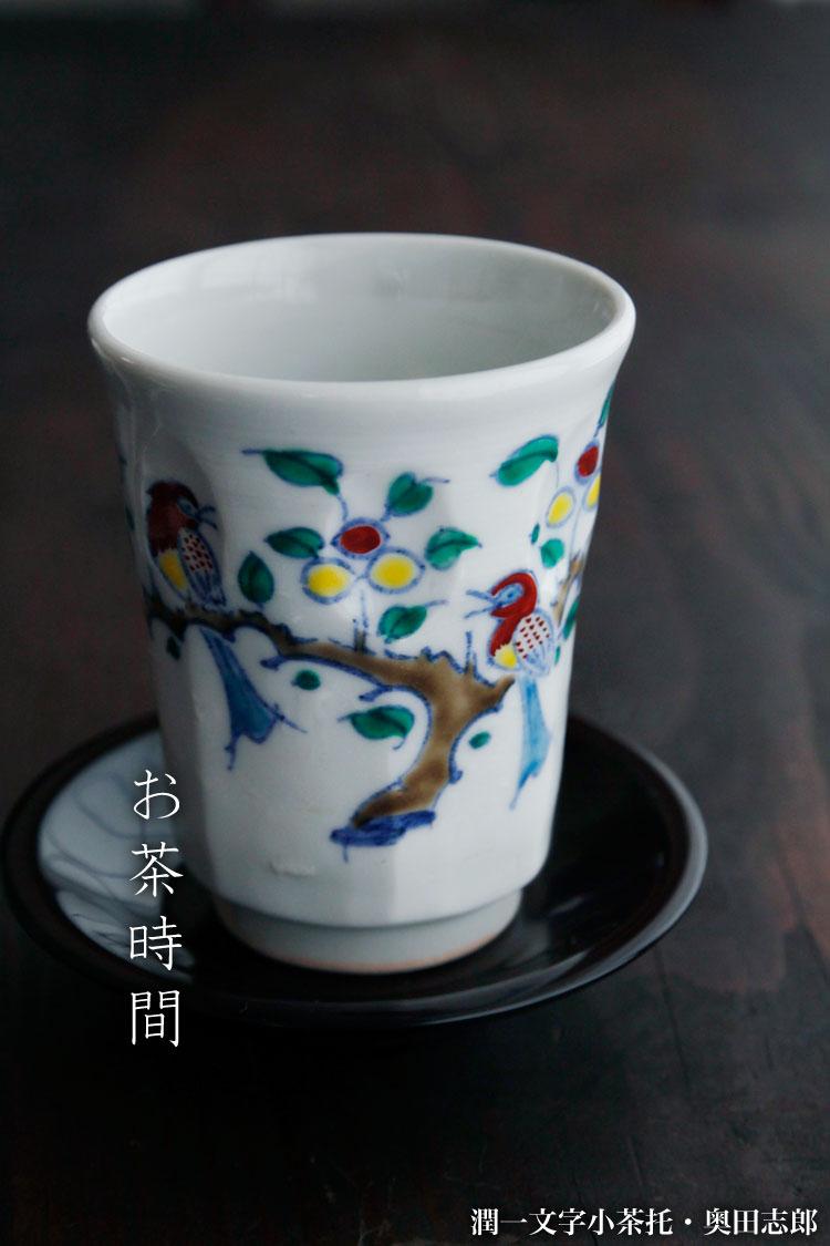一文字小茶托・奥田志郎|和食器の愉しみ・工芸店ようび
