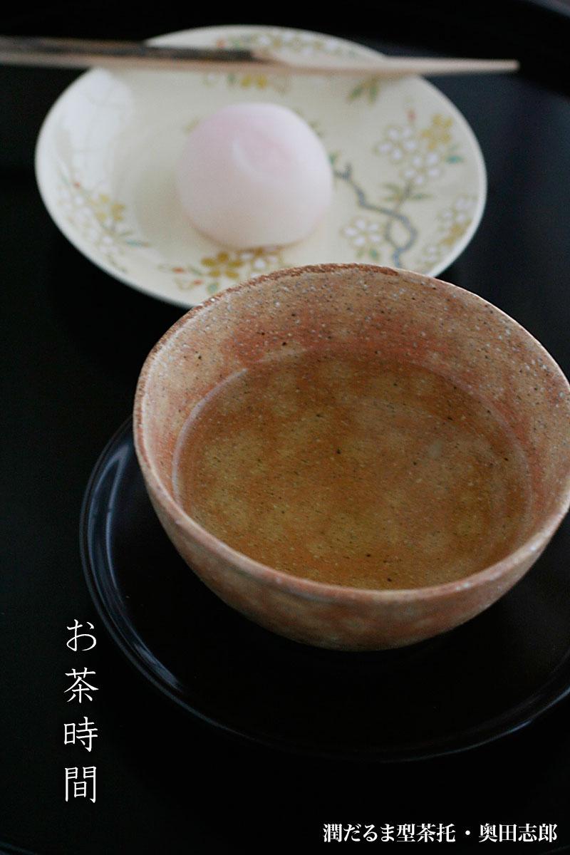 だるま型茶托 ・奥田志郎