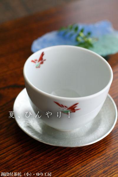 錫器・錫茶托(段)