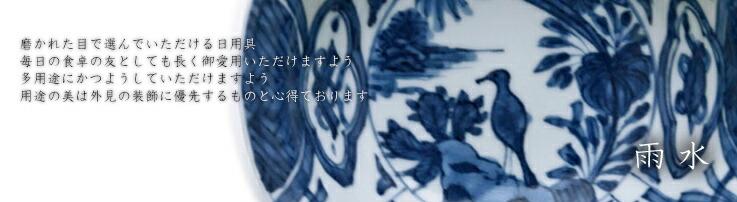 染付芙蓉手兜鉢・土山敬司・#新しい日常・#おうち時間