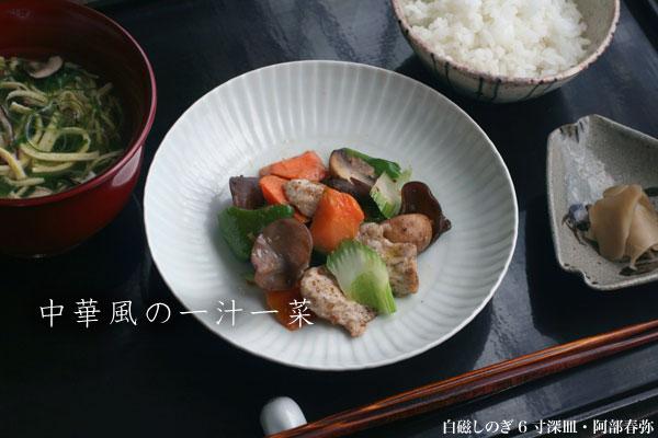 【一汁一菜】サンスータン