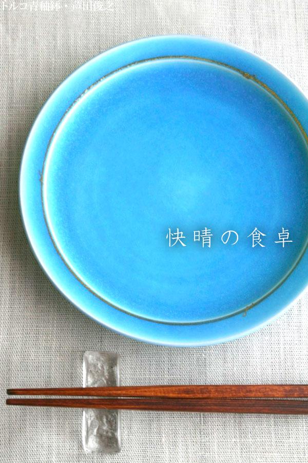 トルコ青釉金線皿・芦田俊之|和食器の愉しみ・工芸店ようび