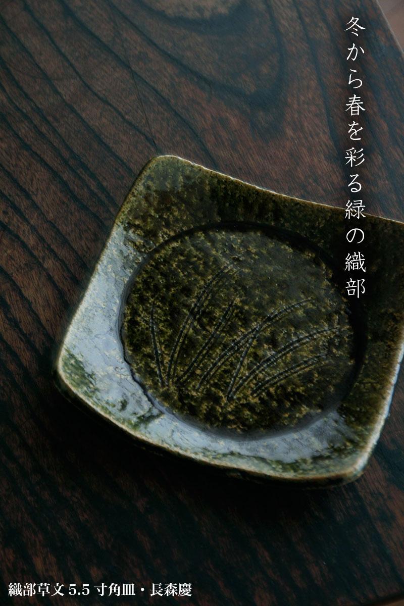 織部草文5.5寸角皿・濃・長森慶