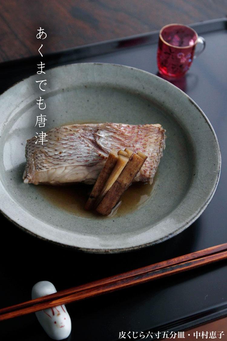 唐津焼:皮くじら六寸五分皿・中村恵子