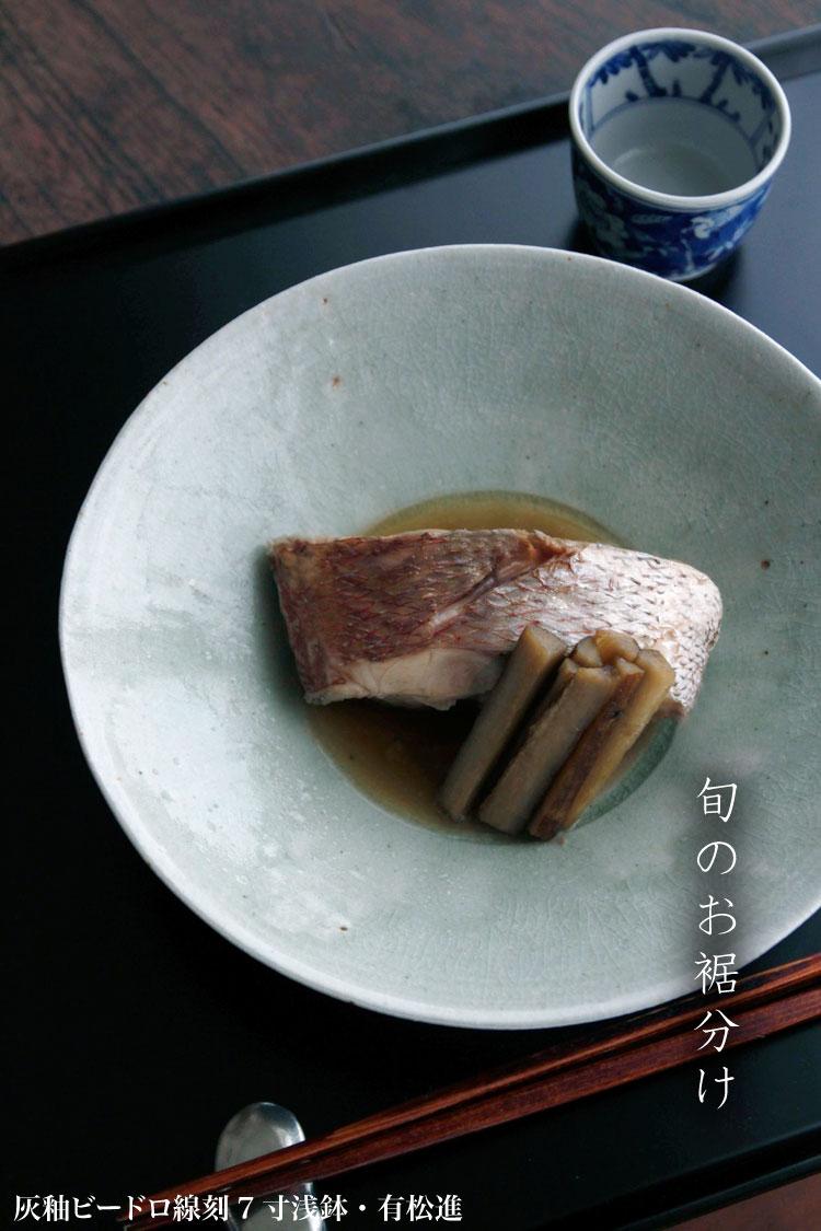 灰釉ビードロ線刻7寸浅鉢・有松進|煮魚・煮付け