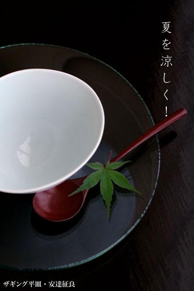 ザギング平皿