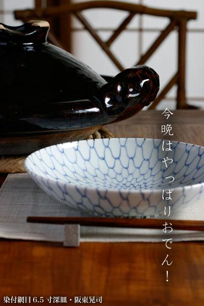 染付網目6.5寸深皿