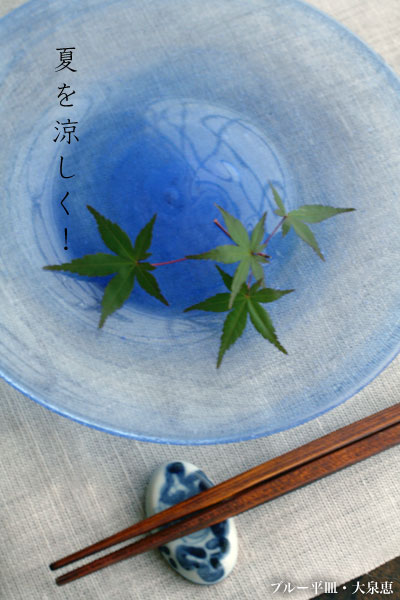 ブルー平皿