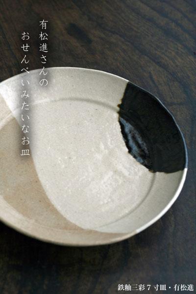 鉄釉三彩7寸皿・有松進
