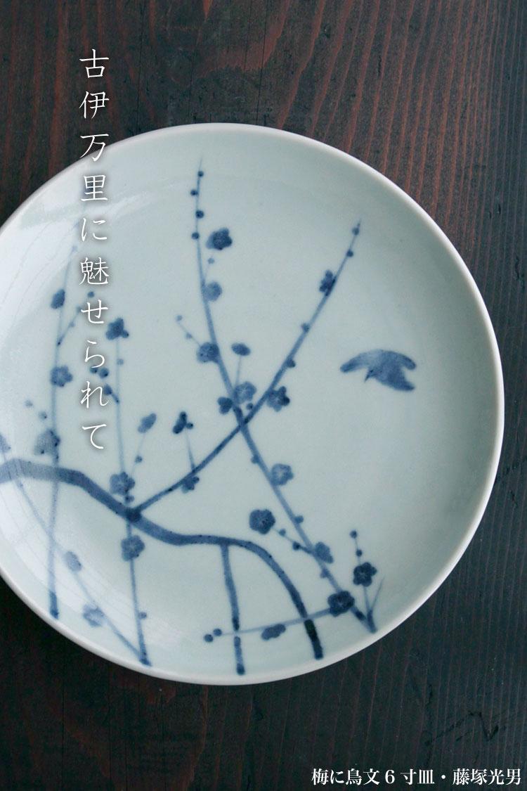 梅に鳥文6寸皿・藤塚光男