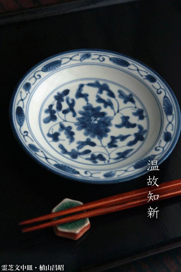 霊芝文中皿・植山昌昭