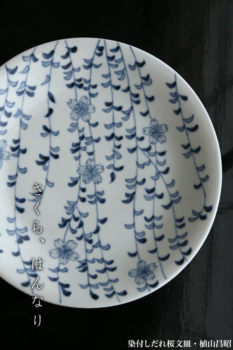 7寸皿・しだれ桜・植山昌昭|和食器の愉しみ・工芸店ようび