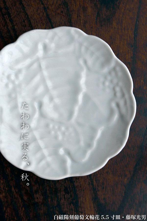 白磁陽刻葡萄文輪花5.5寸皿・藤塚光男
