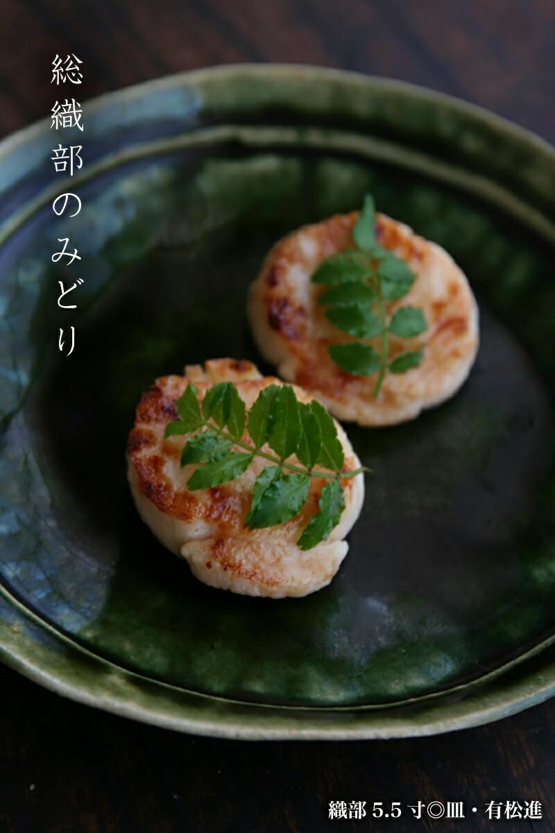 中皿|織部5.5寸◎皿・有松進