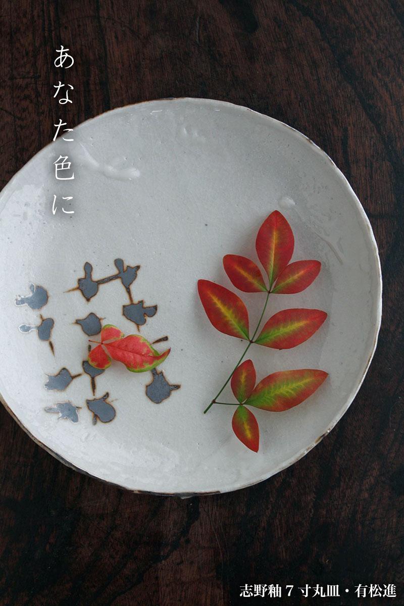 志野釉7寸丸皿・有松進|和食器の愉しみ・工芸店ようび