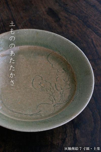 灰釉蕪絵7寸皿