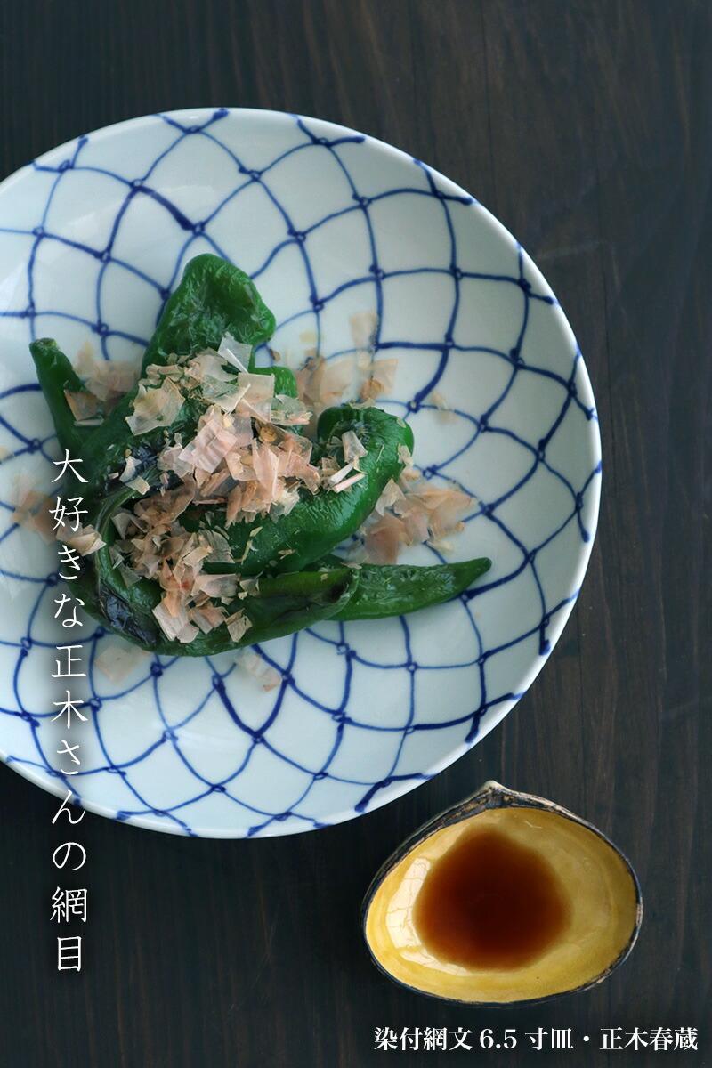 九谷焼:染付網文6.5寸皿・正木春蔵