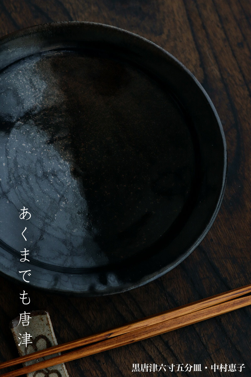 唐津焼:黒唐津六寸五分皿・中村恵子