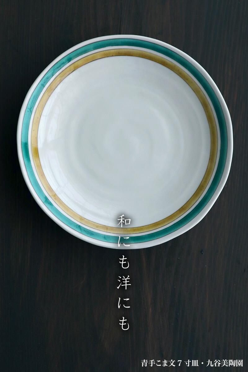 青手かごめ文7寸皿・九谷美陶園