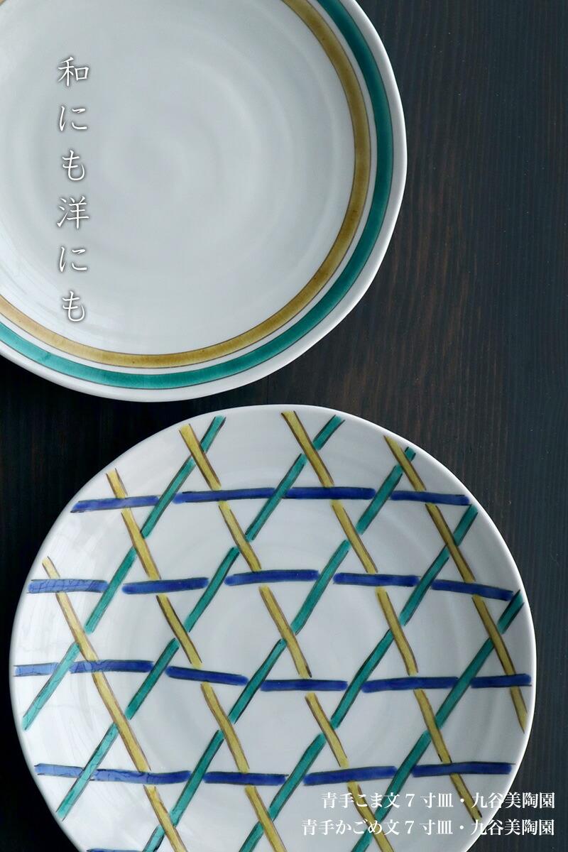 青手かごめ文7寸皿・九谷美陶園|和食器の愉しみ・工芸店ようび