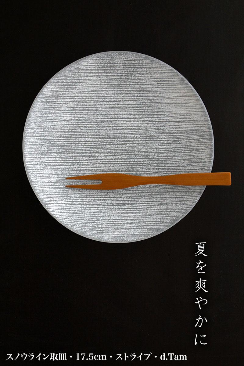 スノウライン大皿・チェック・d.Tam