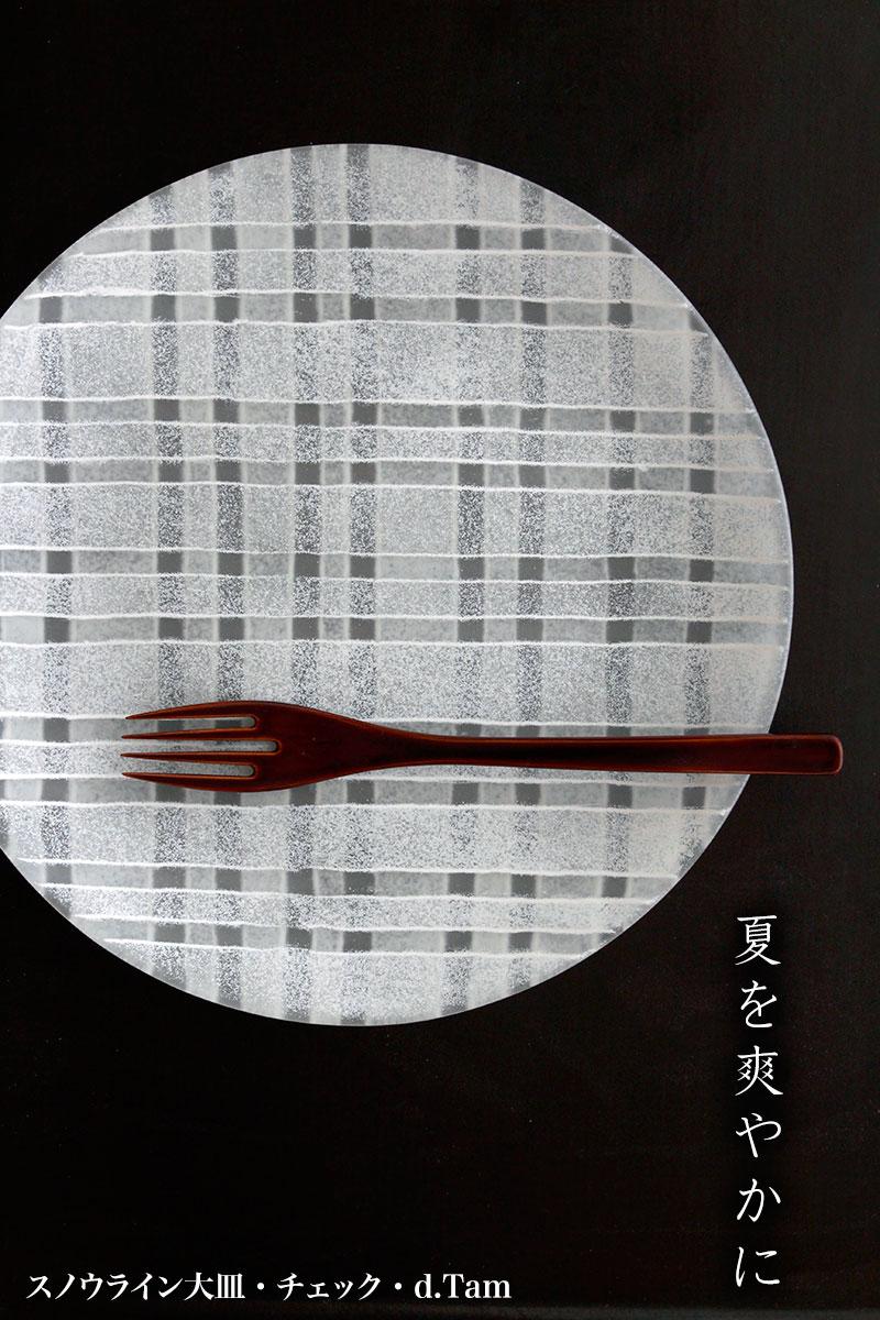 スノウライン取皿・d.Tam