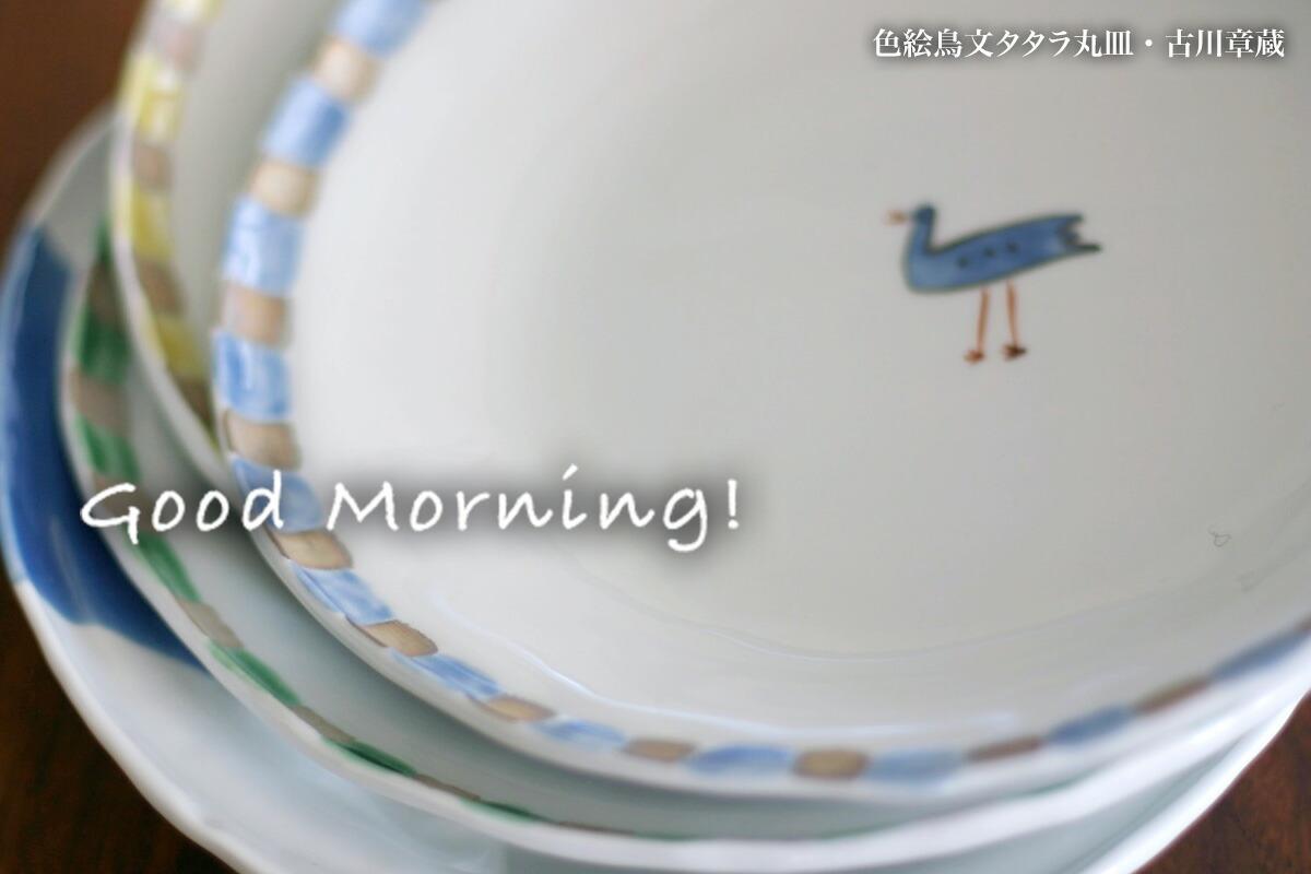 タタラ丸皿・古川章蔵