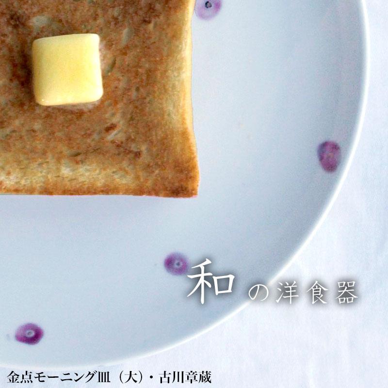 磁器:金点モーニング皿・大・古川章蔵