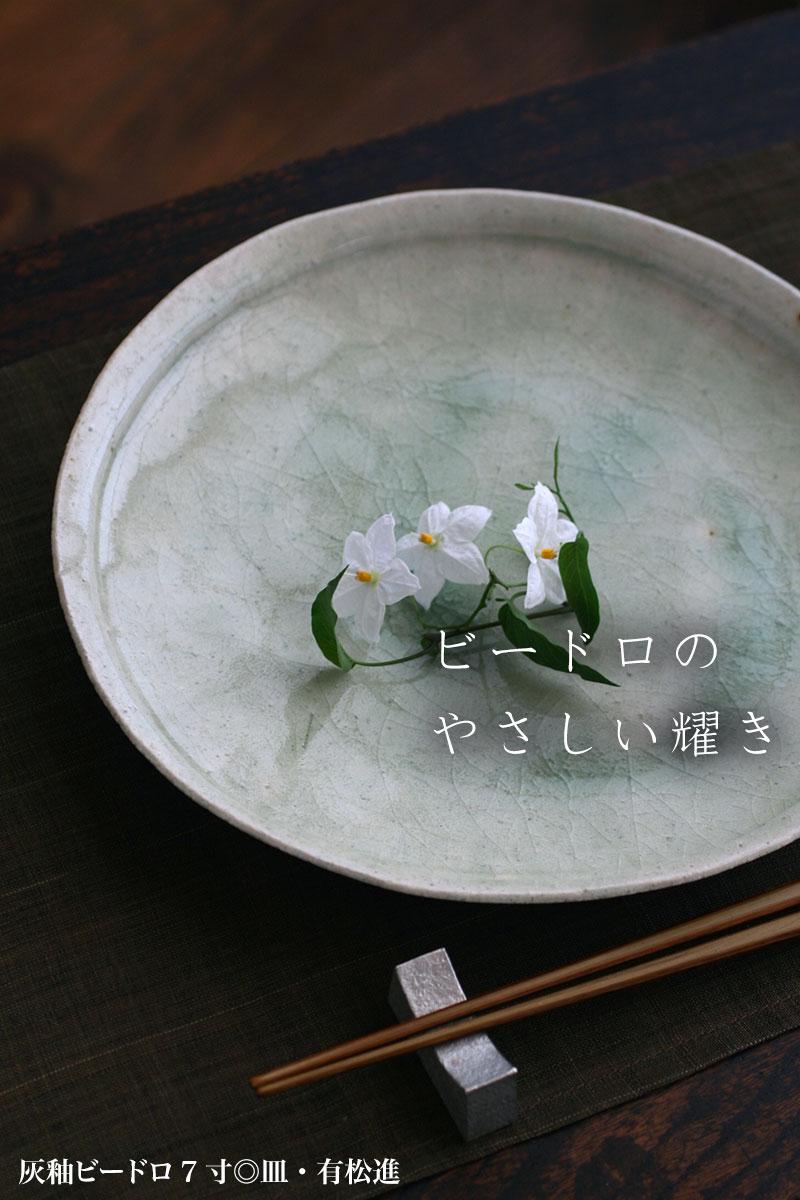 灰釉ビードロ5.5寸◎皿・有松進|和食器の愉しみ・工芸店ようび