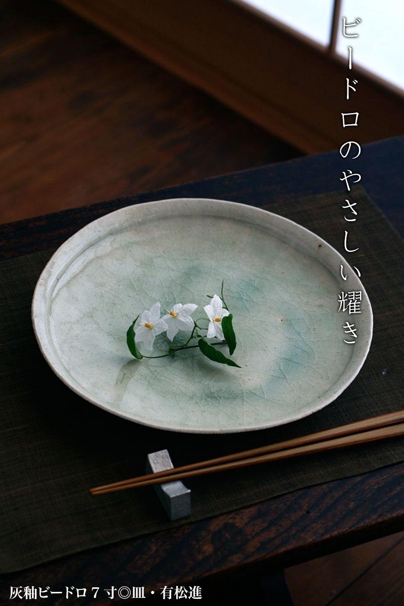 灰釉ビードロ5.5寸◎皿・有松進