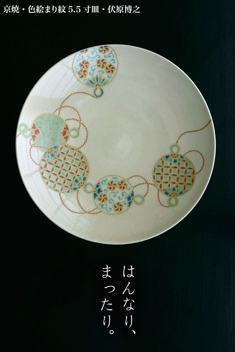 京焼・色絵まり文5.5寸皿