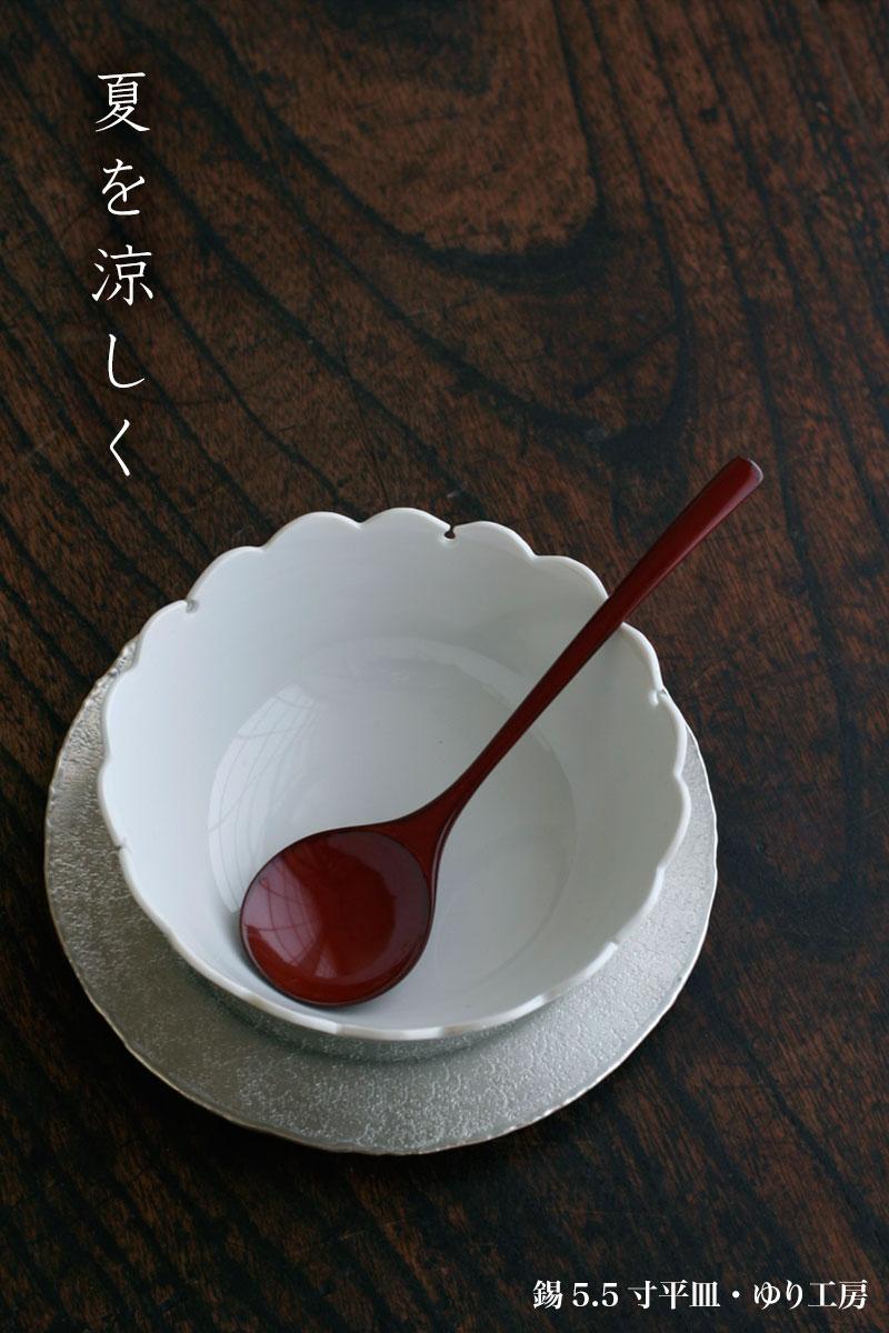 雪輪小鉢・古川章蔵