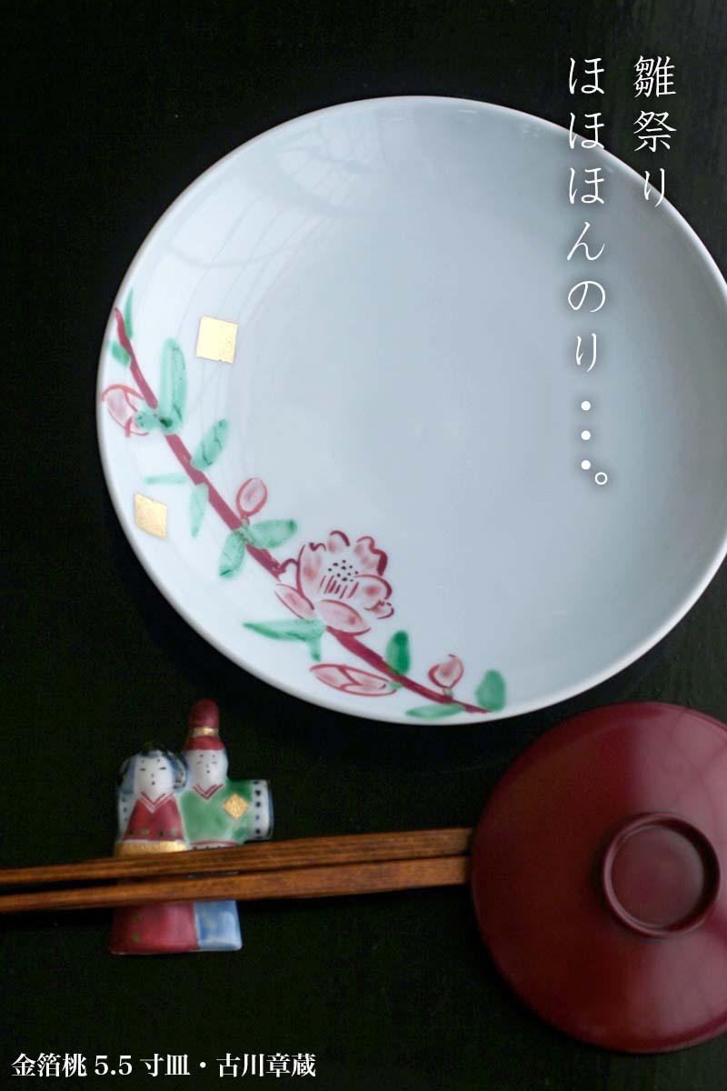 金箔桃5.5寸皿・古川章蔵|和食器の愉しみ・工芸店ようび