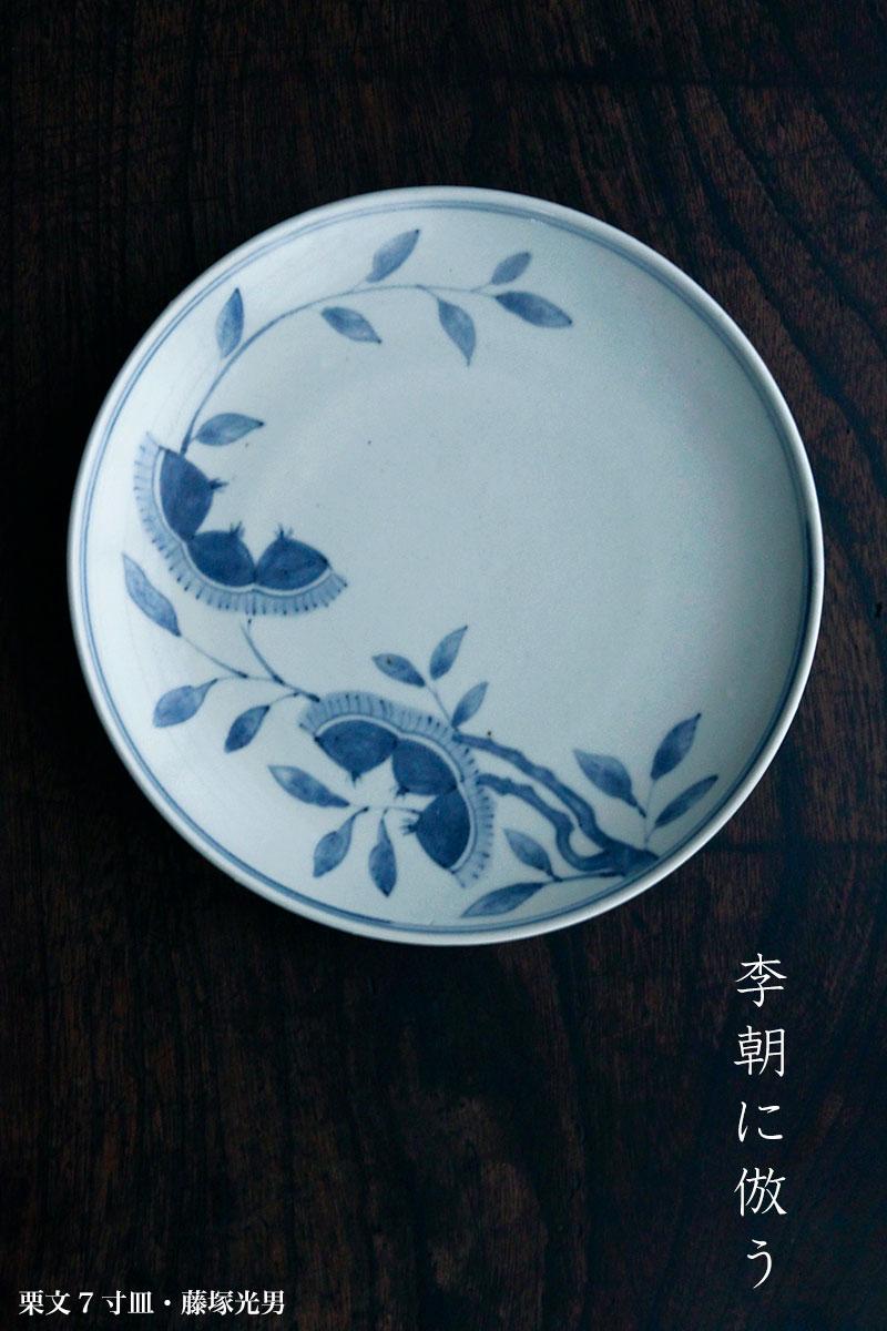 栗文7寸皿・藤塚光男