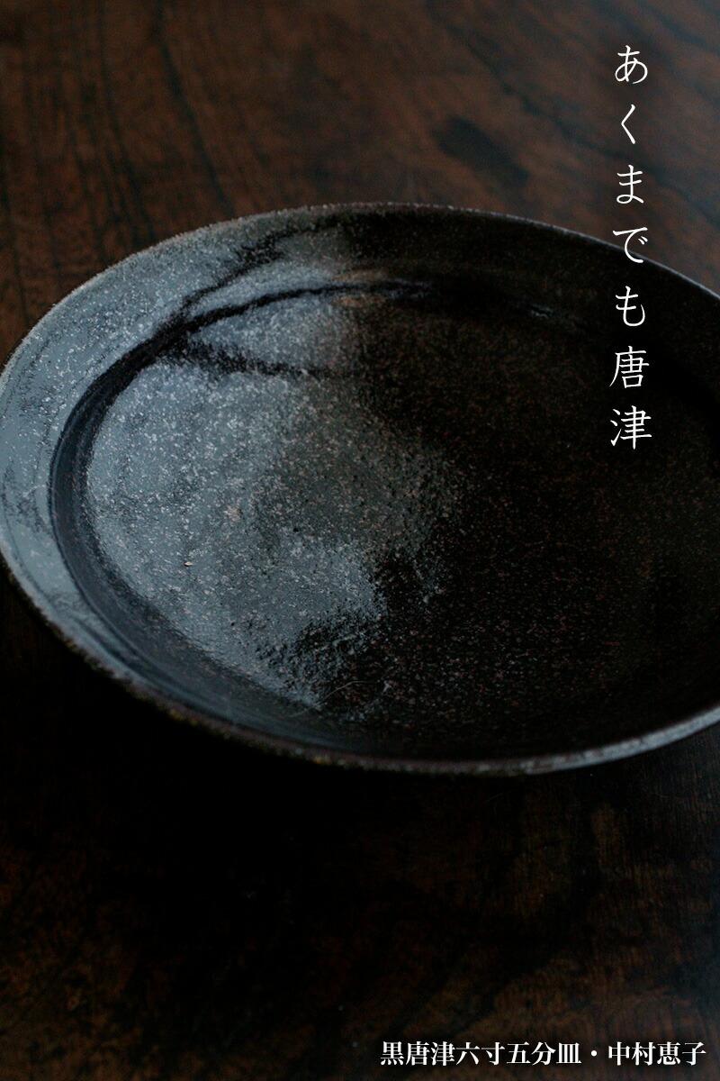 黒唐津六寸五分皿・中村恵子|和食器の愉しみ・工芸店ようび