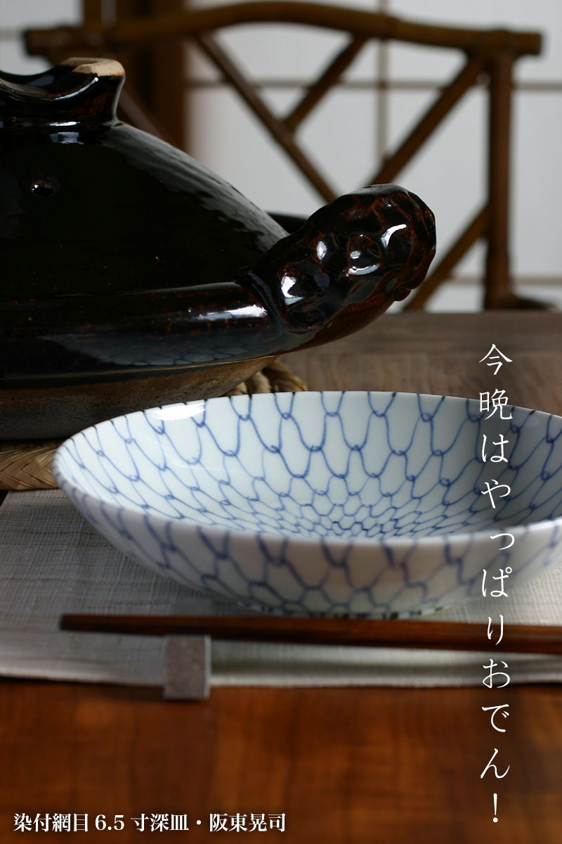 染付網目6.5寸深皿・阪東晃司|和食器の愉しみ・工芸店ようび