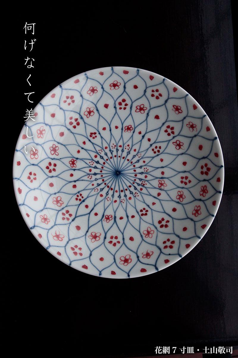 花網7寸皿・土山敬司