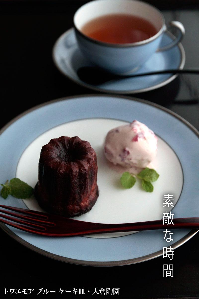トワエモア ブルー ケーキ皿・大倉陶園|和食器の愉しみ・工芸店ようび