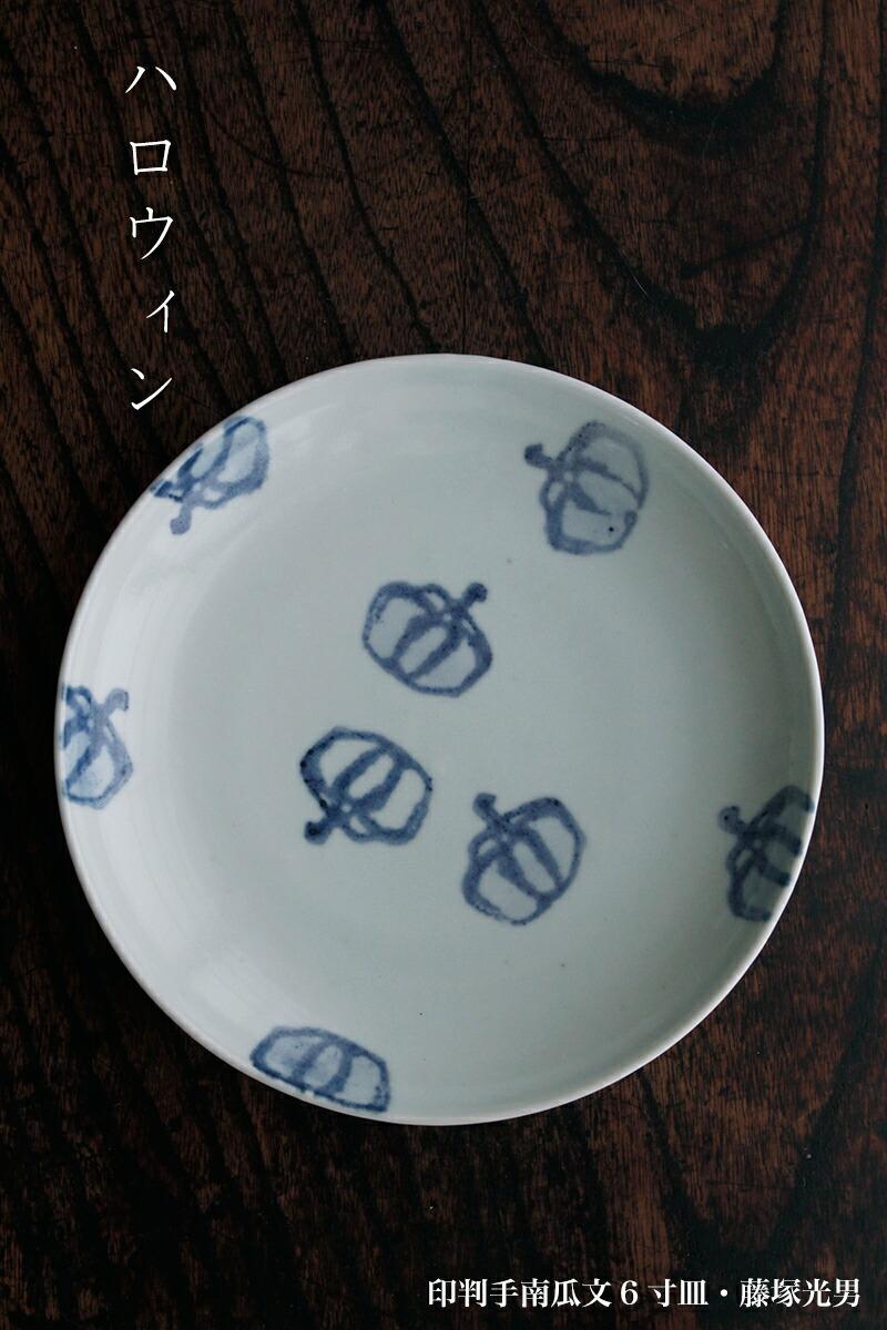 印判手南瓜文6寸皿・藤塚光男|和食器の愉しみ・工芸店ようび