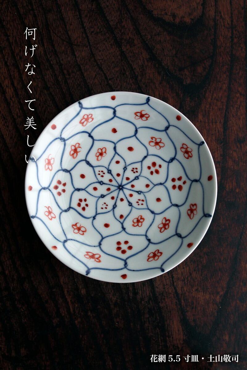 花網5.5寸皿・土山敬司|和食器の愉しみ・工芸店ようび