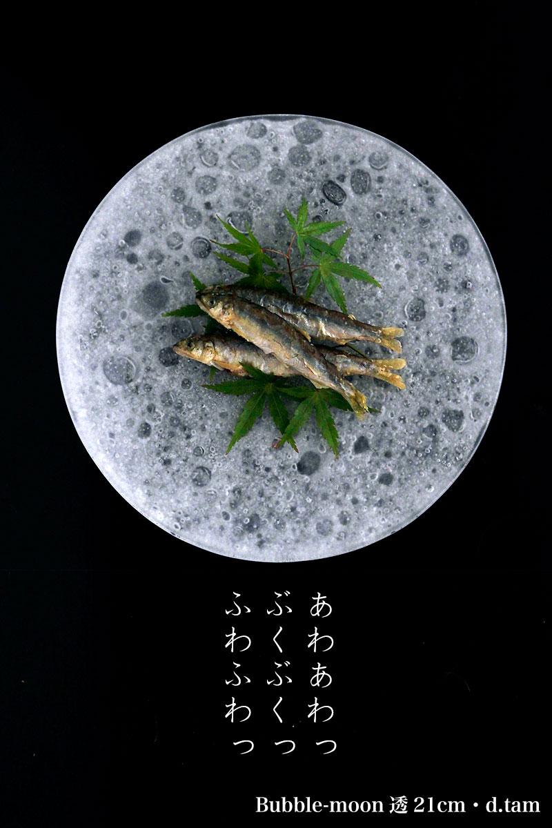 ガラス:Bubble-moon透21cm.Tam