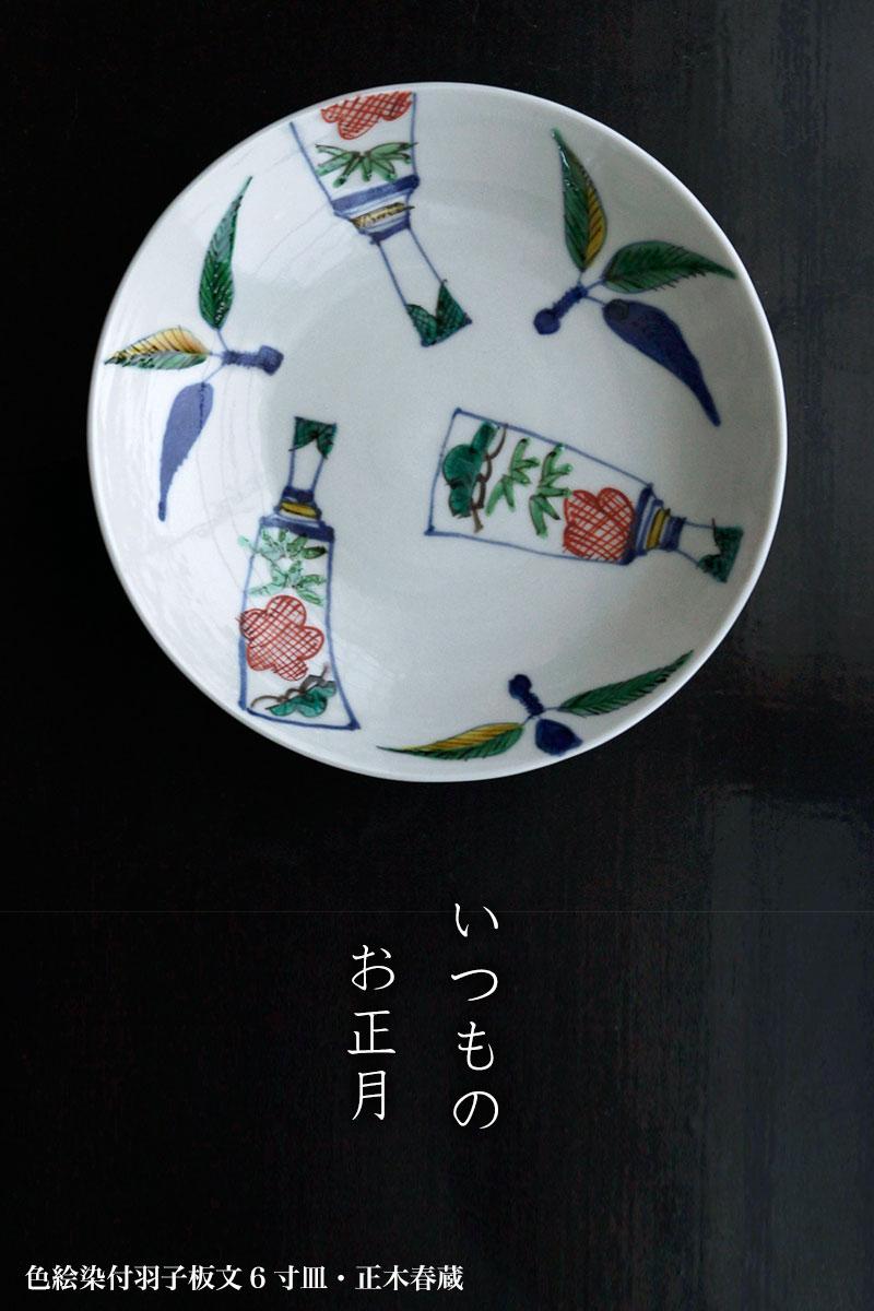 色絵染付羽子板文6寸皿・正木春蔵 お正月の道具