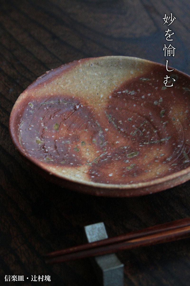 錫器:錫箸置・まくら・ゆり工房 和食器の愉しみ・工芸店ようび