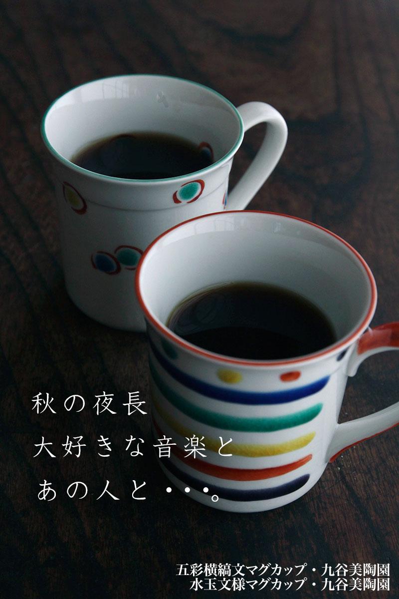 マグカップ・九谷美陶