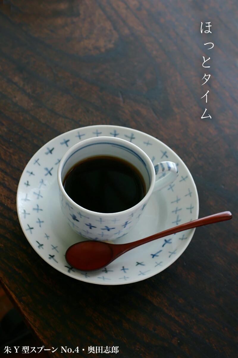 染付十文コーヒーカップ・正木春蔵
