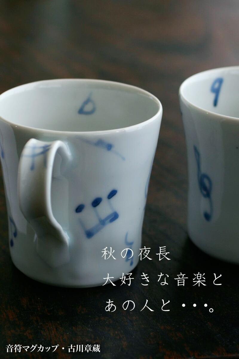 音符マグカップ・古川章蔵|和食器の愉しみ・工芸店ようび