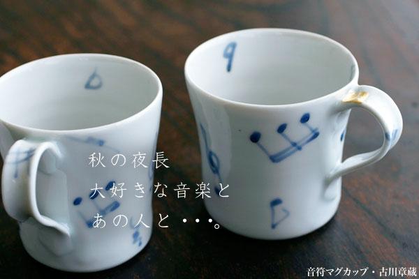 音符マグカップ・金箔色絵・古川章蔵