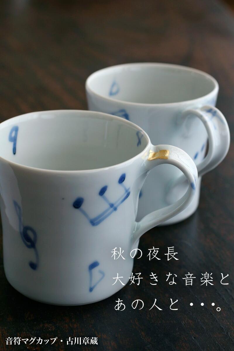 音符マグカップ・金箔つき・古川章蔵