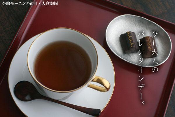 金線モーニング碗皿・大倉陶園