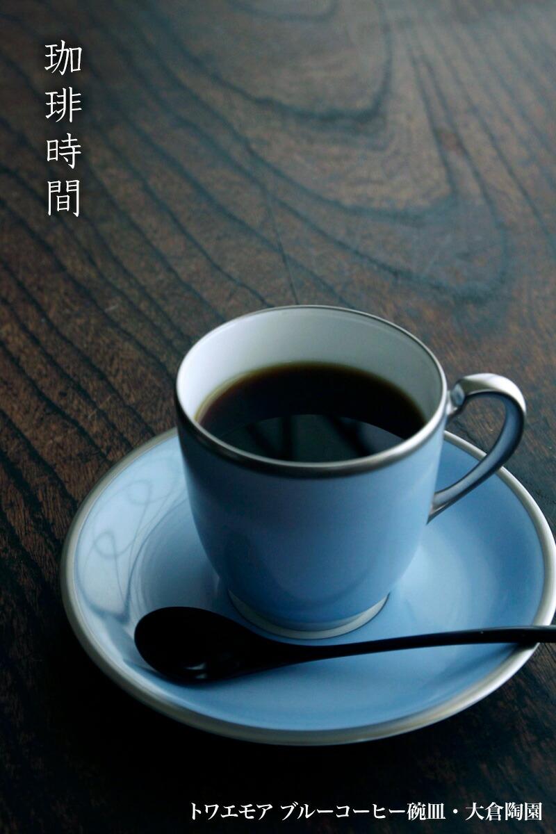 黒Y型スプーン No.4・奥田志郎